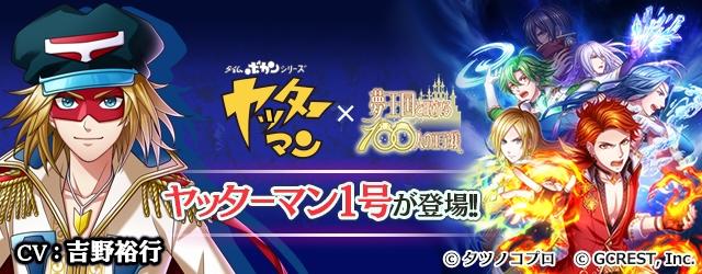 『夢王国と眠れる100人の王子様』にヤッターマン1号が登場&キャンペーンも実施!