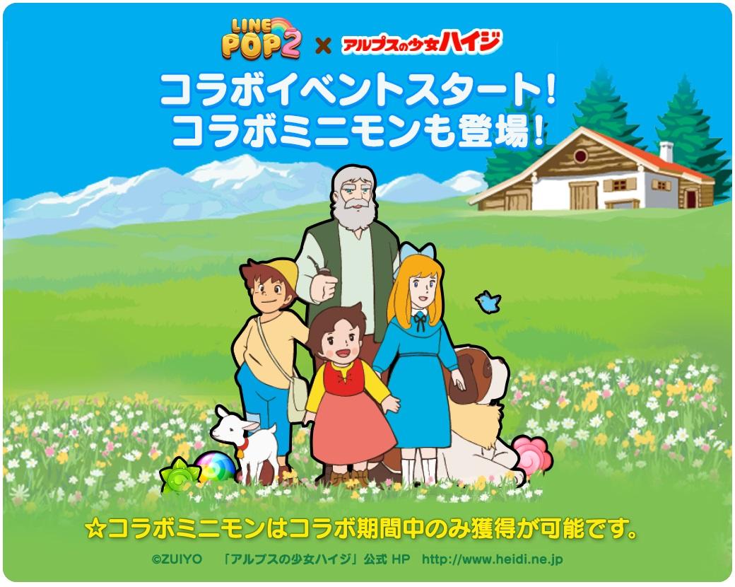 『LINE POP2』名作アニメ『アルプスの少女ハイジ』とコラボレーション開始!