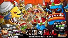 『城とドラゴン』 みんなで討伐総集編「砂漠の魔人」が8/15より開催!