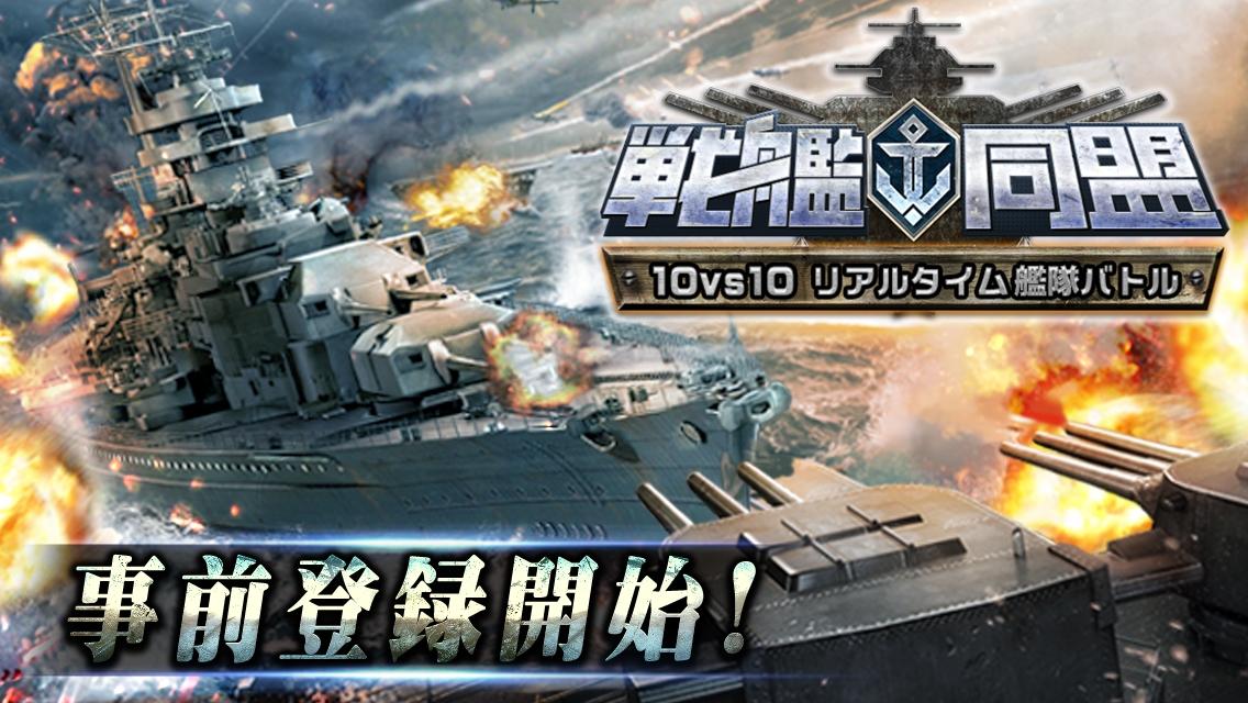 『戦艦同盟』リアルタイム3D艦隊バトルゲームの事前登録がスタート!