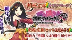 『御城プロジェクト:RE』新殿応援キャンペーン&新機能「開発」「やくも珠」実装!
