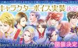 『王子様のプロポーズ』2タイトルのアニバーサリー記念でキャラボイスの実装決定!