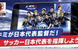 『BFBチャンピオンズ2.0』 サッカー日本代表選手23名が登場するコラボ開始!