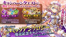 『かんぱに☆ガールズ』かんぱに☆コミックアンソロジー発売記念キャンペーン開催中!
