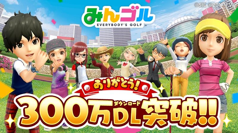 『みんゴル』 300万ダウンロード突破を記念してプレゼント配布!