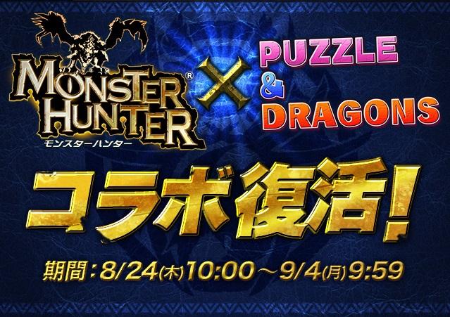 『パズル&ドラゴンズ』が『モンスターハンター』シリーズとのコラボ企画を復活開催!