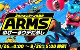 『ARMS』 参加無料の「ARMS 夏休みオンライン体験会」が今週末に開催!