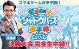 『Shadowverse』の日本一の高校を決める大会でキャンペーン実施を決定!