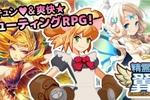 萌えキュン&爽快シューティングRPG『精霊の翼』Android版2月17日リリース開始!