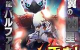 『オトモンドロップ』MHXX Nintendo Switch発売記念ガチャ開始!