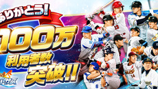 『プロ野球バーサス』 100万利用者突破で5つのキャンペーンを実施!