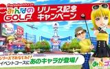 『みんゴル』でPS4『New みんなのGOLF』の発売記念キャンペーンが開催!