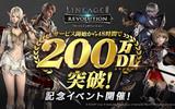 『リネージュ2 レボリューション』 200万DL突破の記念イベントをスタート!