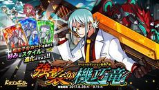 『ドラゴンポーカー』が新スペシャルダンジョン「強襲の機巧竜」を開催!