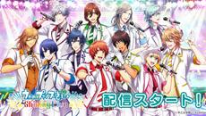 『うたの☆プリンスさまっ♪ Shining Live』の配信がスタート!