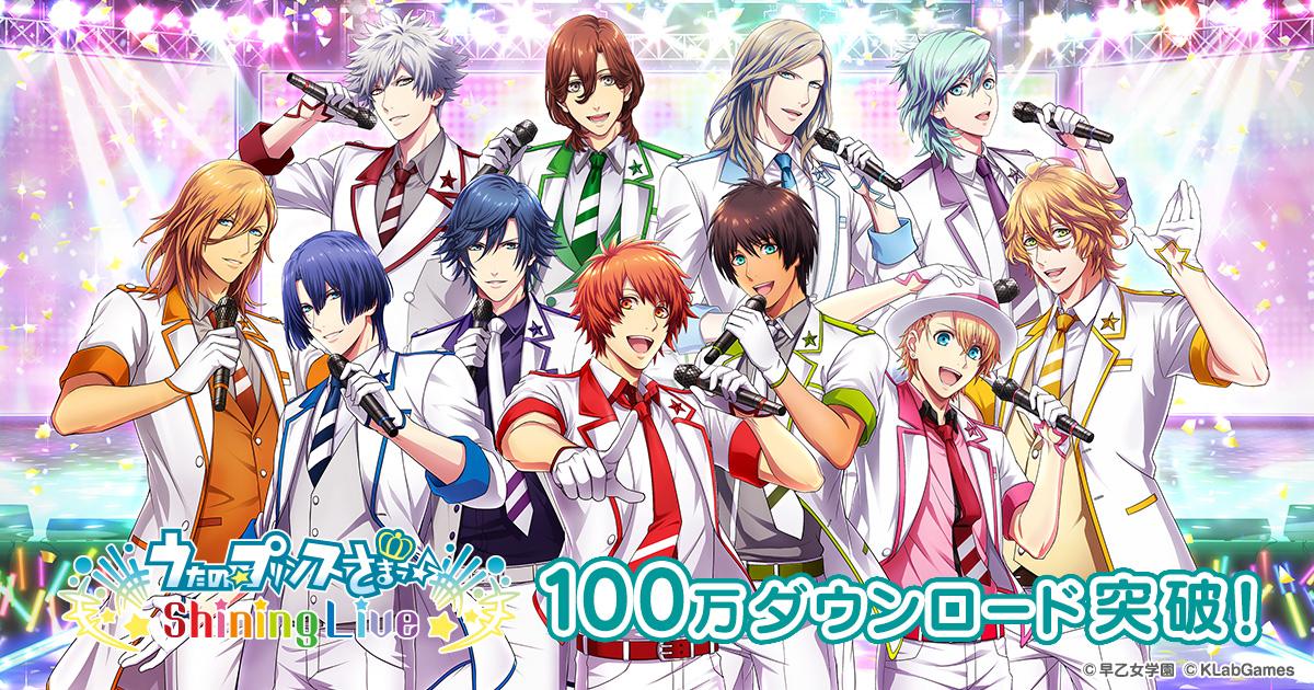 『うたの☆プリンスさまっ♪ Shining Live』100万ダウンロード突破!