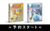 『ポケットモンスター 金・銀』 3DSバーチャルコンソール版の予約がスタート!
