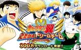 『キャプテン翼 ~たたかえドリームチーム~』300万DL突破記念キャンペーン!