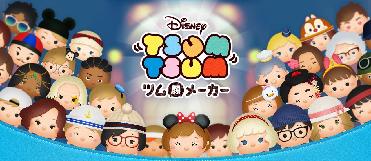 『LINE:ディズニー ツムツム』で「ツム顔メーカー」がサービス開始!