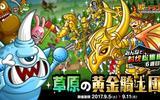 『城とドラゴン』 みんなで討伐総集編「草原の黄金騎士団」を開催!