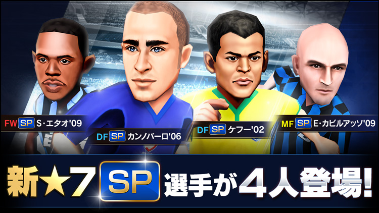 『BFBチャンピオンズ2.0』新★7[SP]選手4人登場&留学関連キャンペーン!