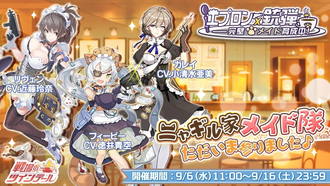 『戦場のツインテール』が新イベント「エプロン×銃弾 ―完璧メイド育成中!」を開始