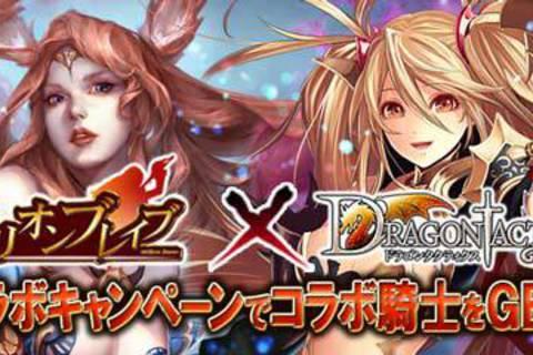 『ドラゴンタクティクス』×『ミリオンブレイブ』 本日19日から期間限定のコラボキャンペーンを実施!