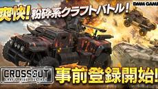 『CROSSOUT』 日本語版の2017年秋リリース決定&特典付き事前登録開始!