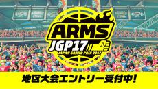 『ARMS JAPAN GRAND PRIX 2017』エントリー受付スタート!