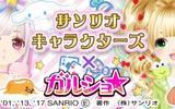『ガルショ☆』 7周年記念で「サンリオキャラクターズ」との期間限定コラボを開始!