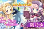 『Wonder4World』2月19日より期間限定の新イベントクエスト開始!新カードの出現率は2月22日まで2倍に!