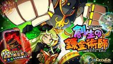 『ドラゴンポーカー』でスペシャルダンジョン「創生の錬金術師」が復刻開催!