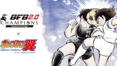 『BFBチャンピオンズ2.0』が「キャプテン翼」ワールドユース編とコラボ開始!