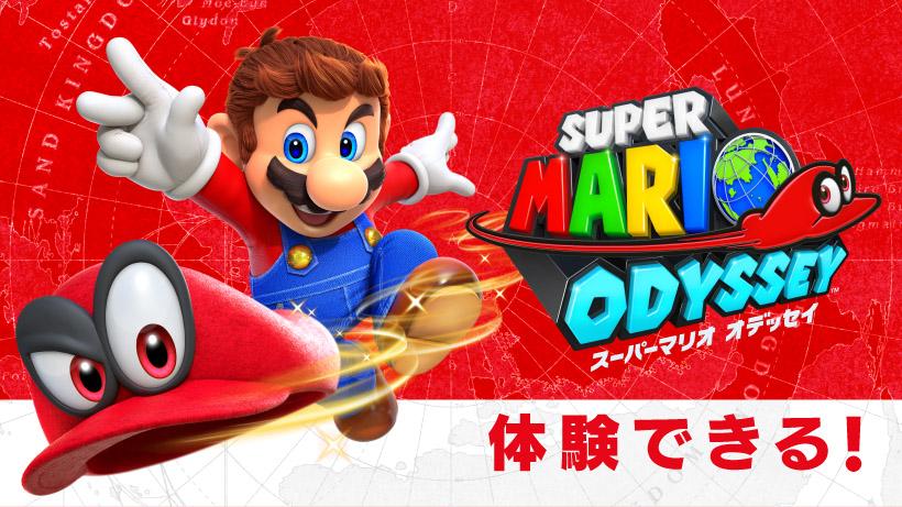 『スーパーマリオ オデッセイ』を発売前に体験できる国内の会場情報!