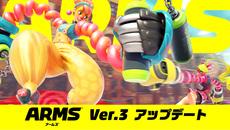 『ARMS』 Ver.3更新データの配信開始&新ファイター「ローラポップ」参戦!