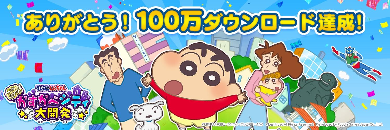 『クレヨンしんちゃん 一致団ケツ! かすかべシティ大開発』が100万DLを達成!