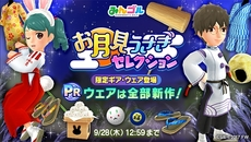『みんゴル』期間限定プライズ「お月見うさぎセレクション」&イベントコースを開催!
