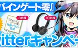 『ディバインゲート』にて新章開幕応援Twitterキャンペーンがスタート!