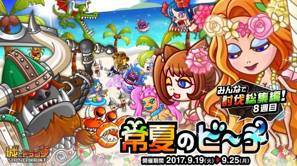 『城とドラゴン』が「みんなで討伐総集編 常夏のビーチ」を開催中!