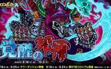 『ドラゴンポーカー』 新チャレンジダンジョン「覚醒の死神」を実施中!