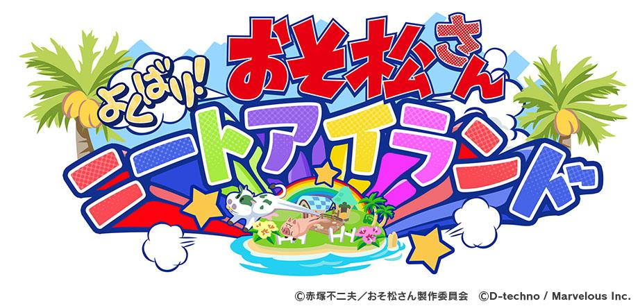 『おそ松さん よくばり!ニートアイランド』の配信開始&RTキャンペーン実施!