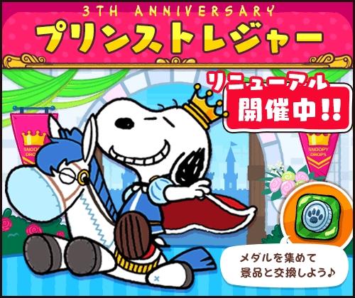 『スヌーピードロップス』 配信3周年記念イベントとプレゼントキャンペーン開催!