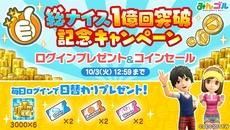 『みんゴル』にて「総ナイス1億回突破記念キャンペーン」が開催中!