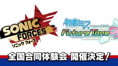 『ソニックフォース』と『初音ミク Future Tone DX』が合同体験会!
