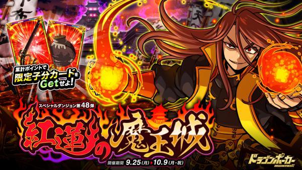 『ドラゴンポーカー』が新スペシャルダンジョン「紅蓮の魔王城」を開催!