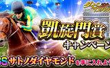 『ダービーインパクト』 凱旋門賞キャンペーン&名馬列伝にサトノダイヤモンド登場!
