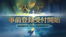 『ArcheAge BEGINS』 太古遠征3DRPGの事前登録がスタート!