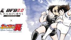 『BFBチャンピオンズ2.0』のキャプテン翼コラボに新★7[SP]選手が登場!