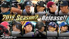 『大熱狂!!プロ野球カード』に「2017 Season2カード」が登場!