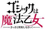 【情報更新第5弾!】『ゴシックは魔法乙女~さっさと契約しなさい!~』PV初公開!配信日は4月16日に決定!